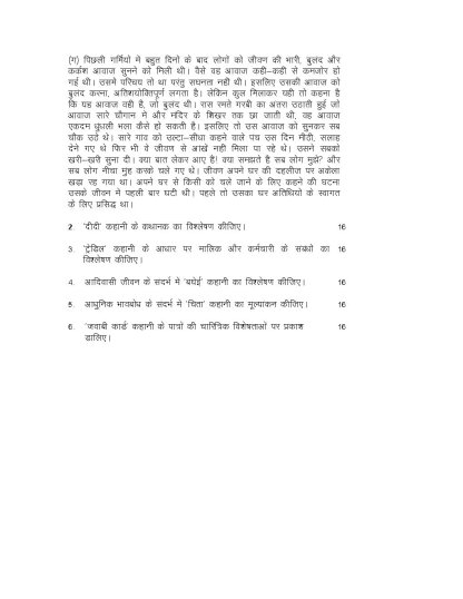 MHD-12 2021-22 Assignment Questions IGNOU MA Hindi-1