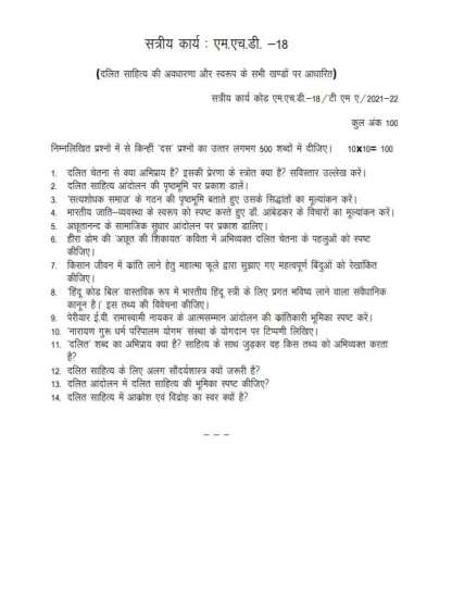 MHD-18 2021-22 Assignment Questions IGNOU MA Hindi
