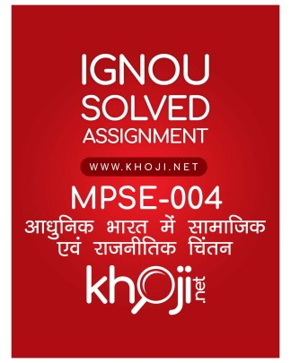 MPSE-004 Solved Assignment in Hindi Medium IGNOU MA Political Science