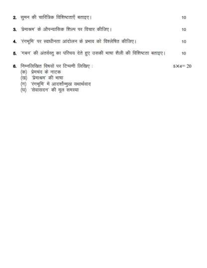 MHD-14 Assignment Questions 2021-22 IGNOU MA Hindi. Page-2