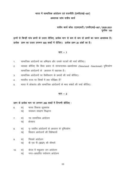 MPSE-007 Assignment Question IGNOU MA Political Science Hindi