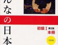 Minno no nihongo Japanese text book