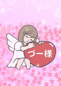 ハートと天使『づー様』