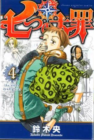 The Seven Deadly Sins (4) Magazine KC