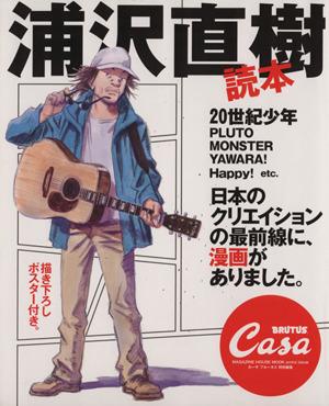 Casa BRUTUS special edition Naoki Urasawa reader