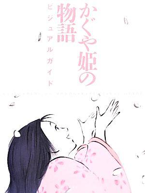Kaguya Hime no Monogatari Visual Guide