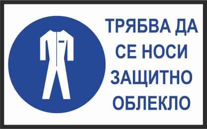Трябва да се носи защитно облекло - Знак