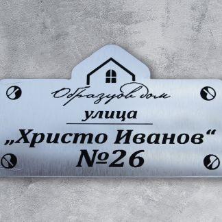 Готова табелка за врата семейство - мостра