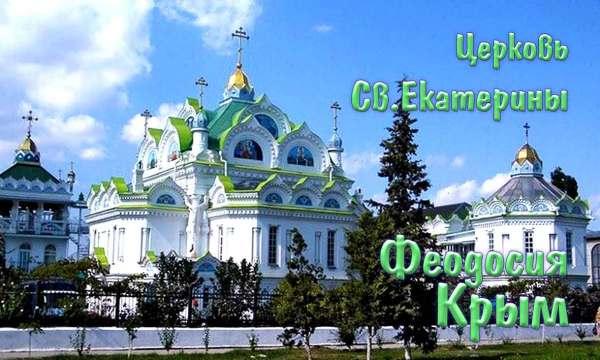 Феодосия Церковь св. Екатерины