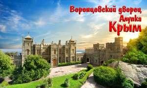 Алупка Воронцовский дворец