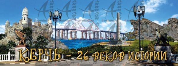 Магнит виниловый 6*15 Керчь-Панорама-26-Веков-Желтый