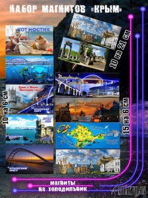 Магниты на холодильник, сувенир, бизнес сувенир, Крым, Россия, подарок, интерьер кухня