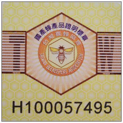 招蜂引蝶的蜂蜜專賣店 |臺灣樂天市場: 國產蜂產品