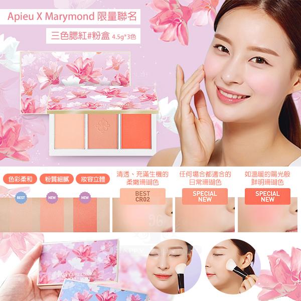 【限時產品】韓國 Apieu x MARYMOND 限量聯名三色腮紅#粉盒