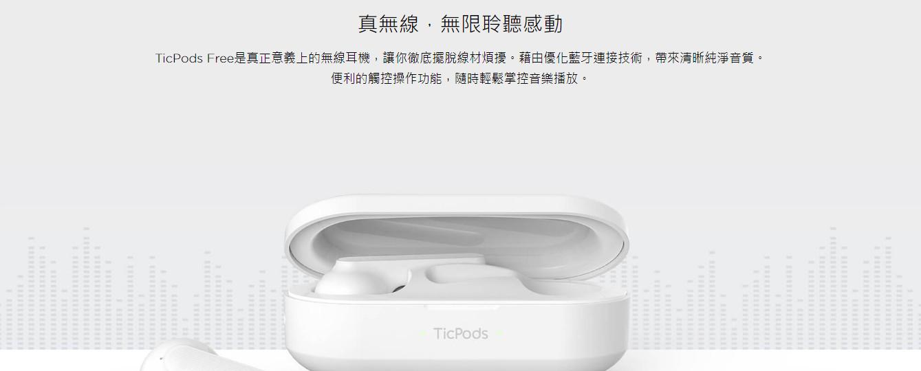 【購買優惠】Mobvoi ticpods free 出門問問 真無線藍芽耳機 AI語音助理操控 公司貨含稅開發票