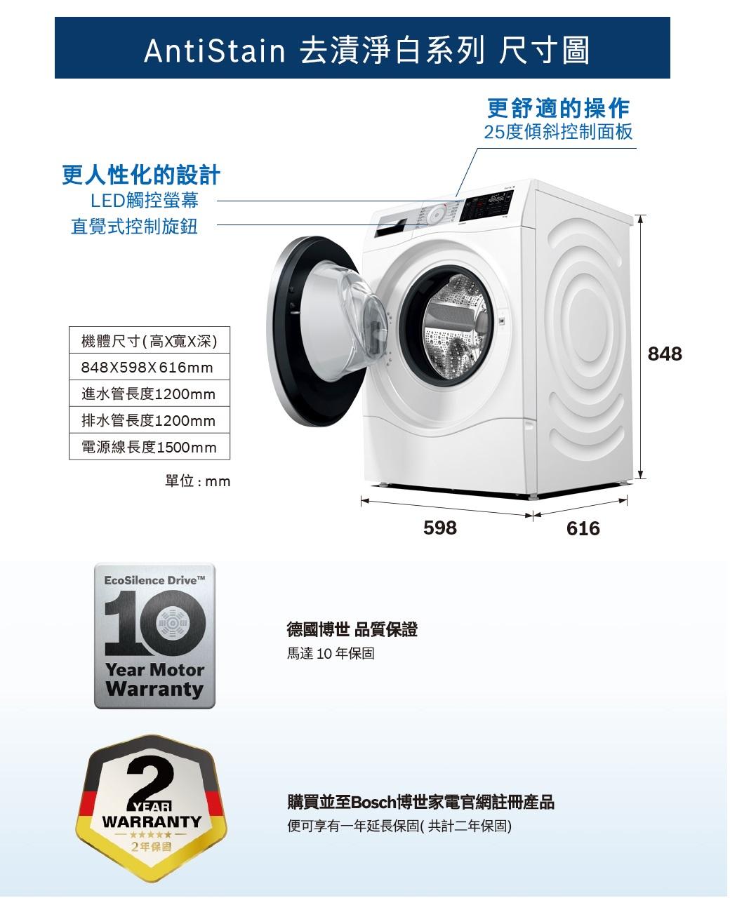 BOSCH博世 WAU28540TC 洗脫無烘 滾筒式洗衣機 10公斤 110V – QKShopping