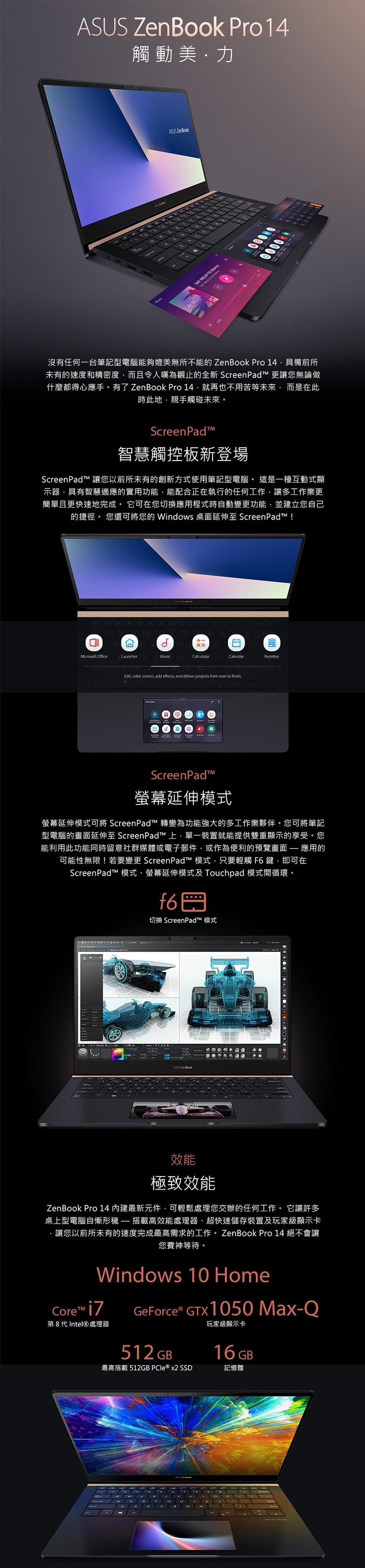 【強檔優惠】ASUS ZenBook Pro 14 UX480FD-0031A8265U 頂級繪圖觸控板效能筆電 藍/i5-8265U/8GB/512GSSD/GTX 1050 MAX Q ...