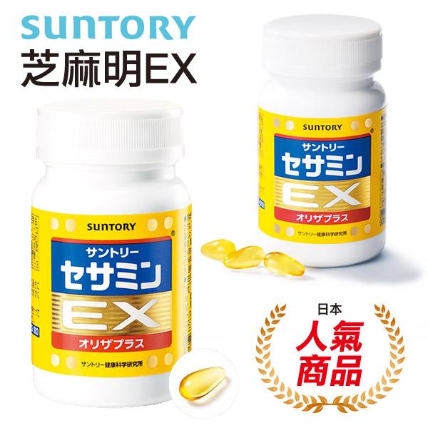 日本 SUNTORY 三得利 芝麻明EX (90錠) §異國精品§ | 異國精品 - 樂天市場