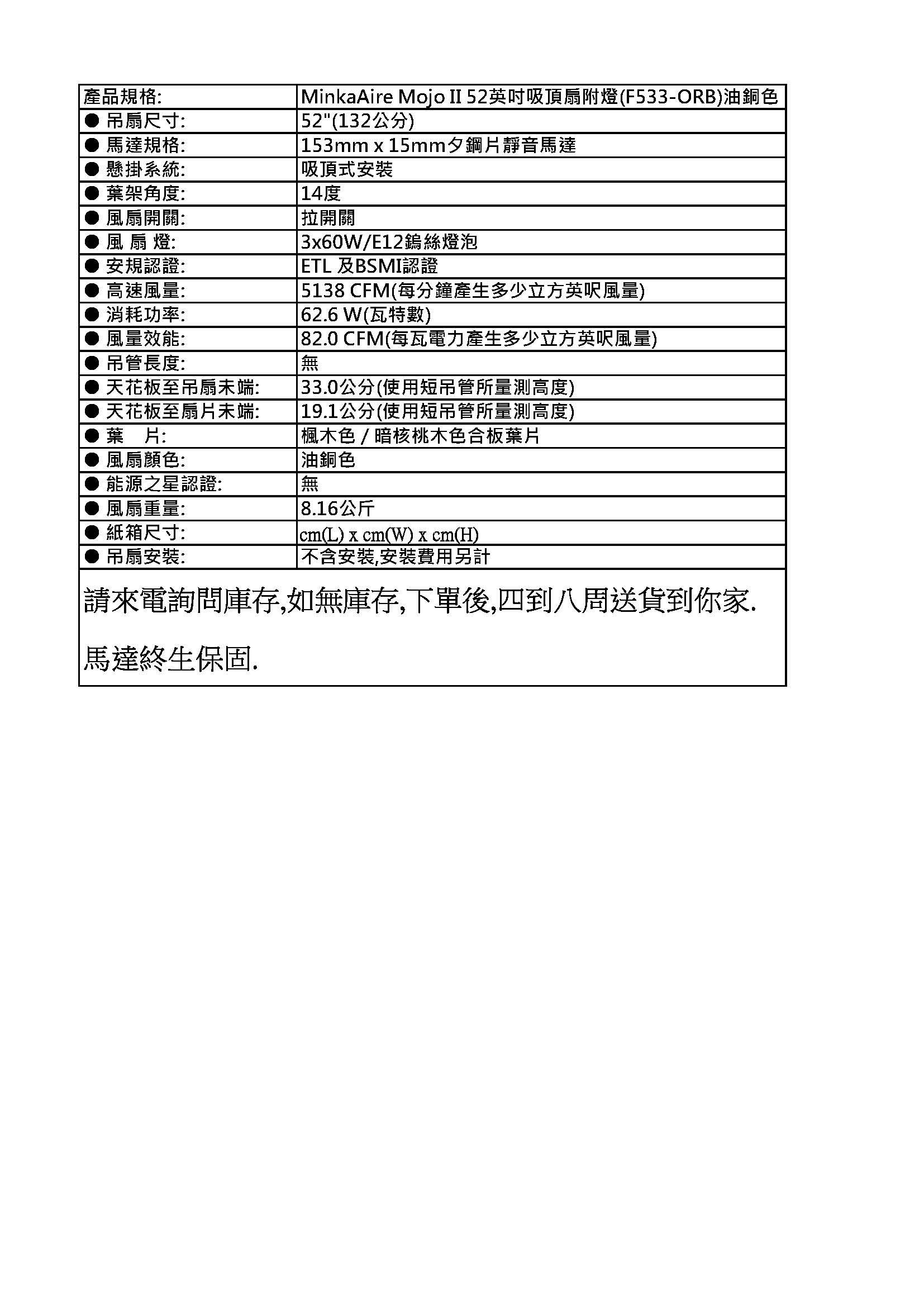 按摩椅哪個好 電視.洗衣機省電小撇步! 超值推薦 [top fan] MinkaAire Mojo II 52英吋吸頂扇附燈(F533-ORB)油銅色 ...