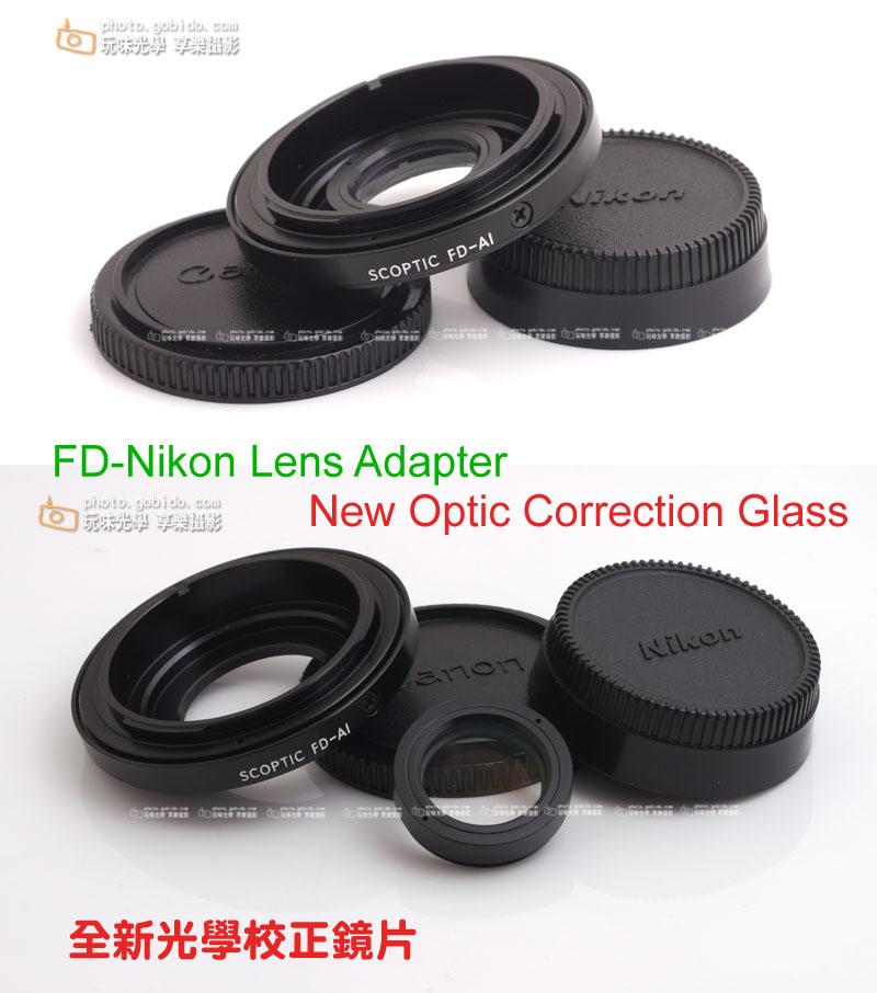【最多人購買】[享樂攝影] 新版多層鍍膜校正鏡片 Canon FD FL NFD 鏡轉 Nikon 機身 轉接環