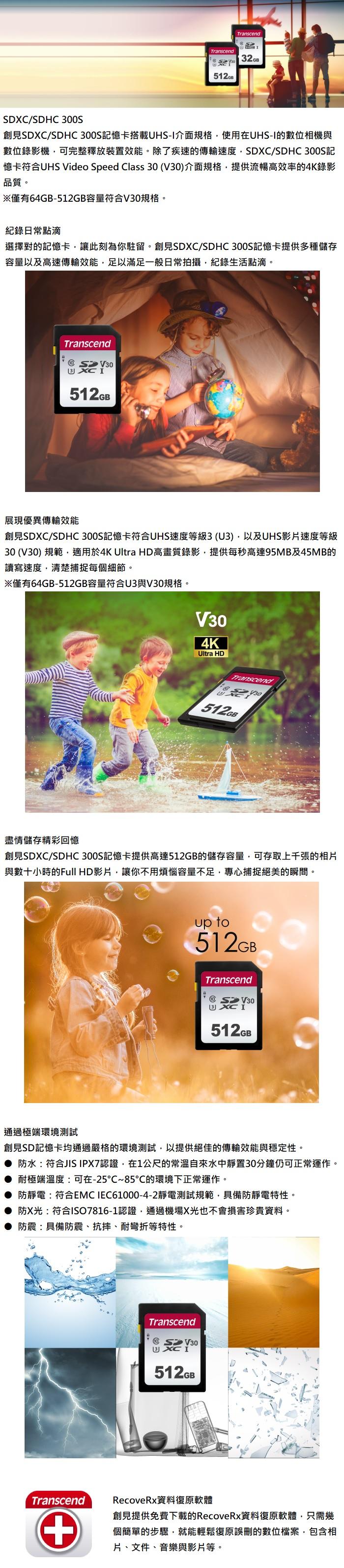 【會員專屬優惠】【新風尚潮流】創見 記憶卡 SD HC 大卡 16GB 650X 讀95MB 寫45MB TS16GSDC300S心得