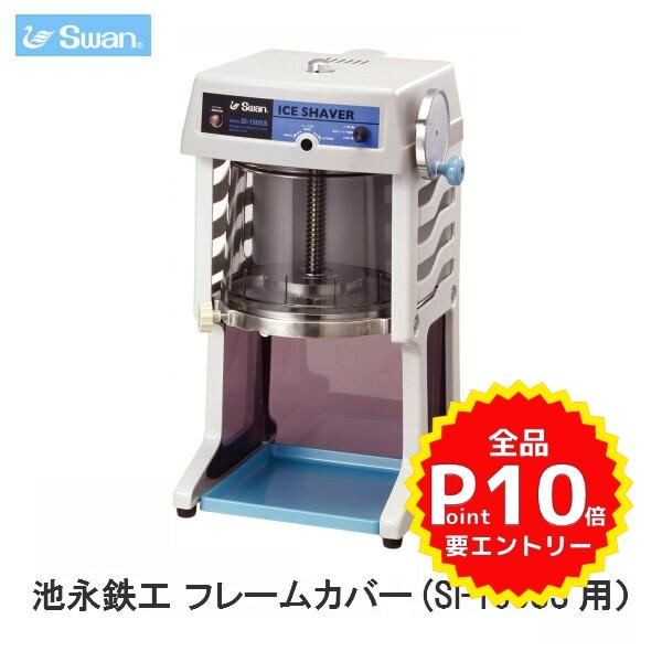 【楽天市場】スワン氷削機(Swan)池永鉄工 フレームカバー(SI-150SS ...