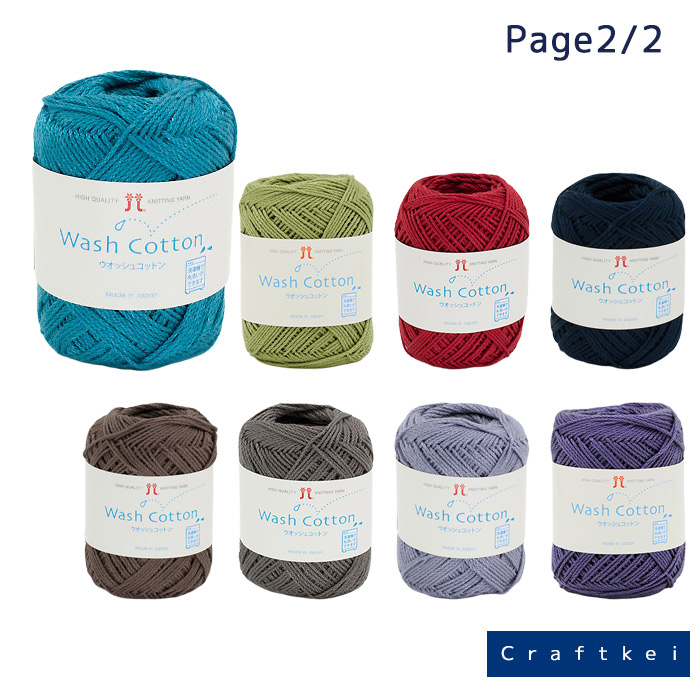 Craft Kei: HAMANAKA毛線洗滌棉布棉布棉64%聚酯36%合太洗滌棉布   日本樂天市場