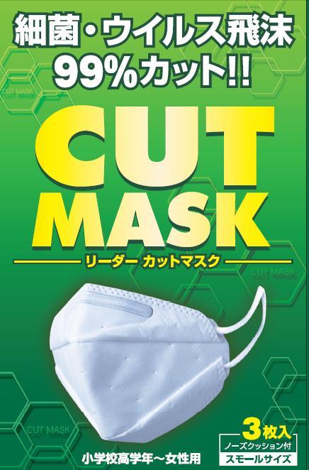 drugpure: 供日進醫療器Leader領導人cut口罩小尺寸3張裝小學高年級~女性使用 | 日本樂天市場