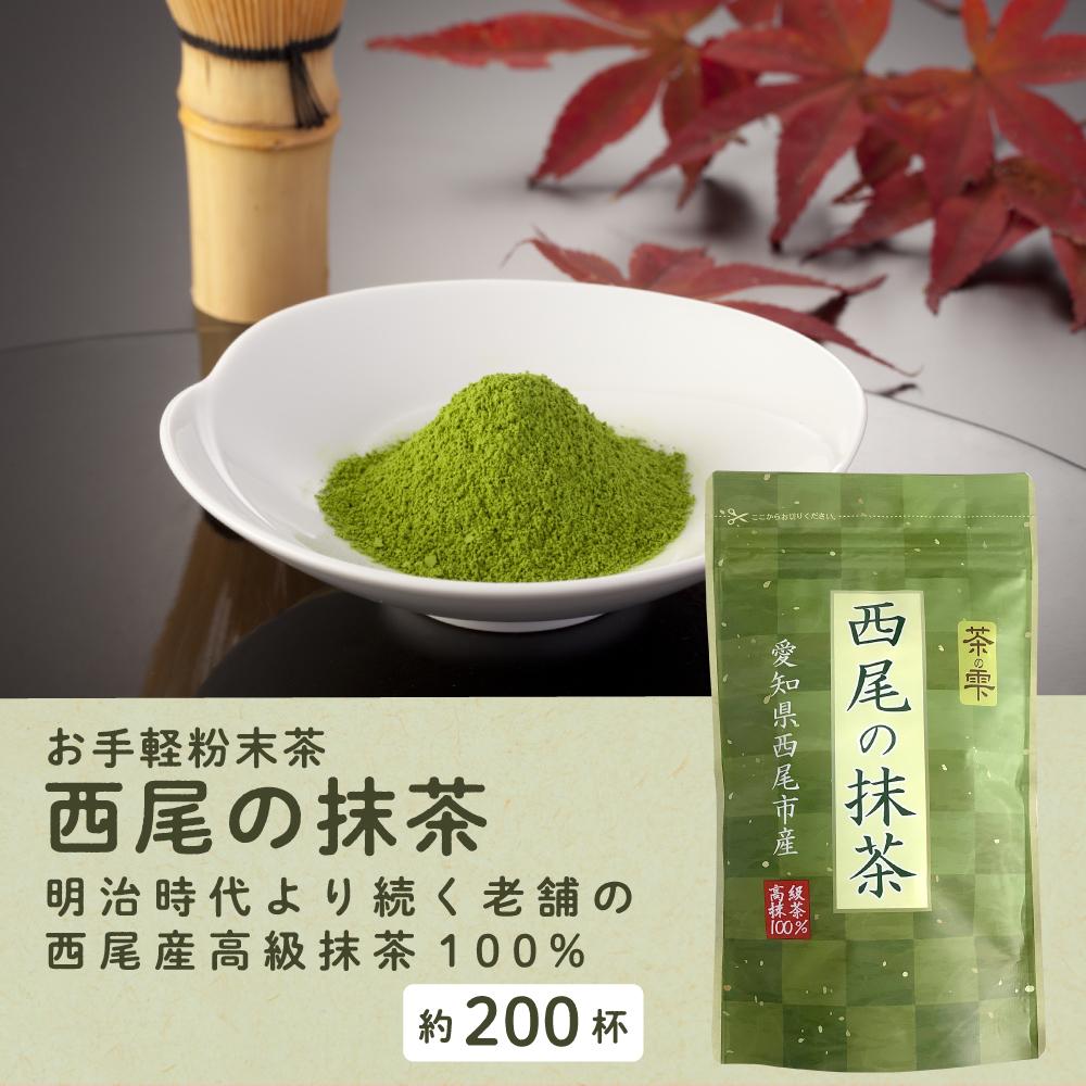 【楽天市場】抹茶 粉末 100g 西尾産高級抹茶100% 國産 無添加 2個 ...