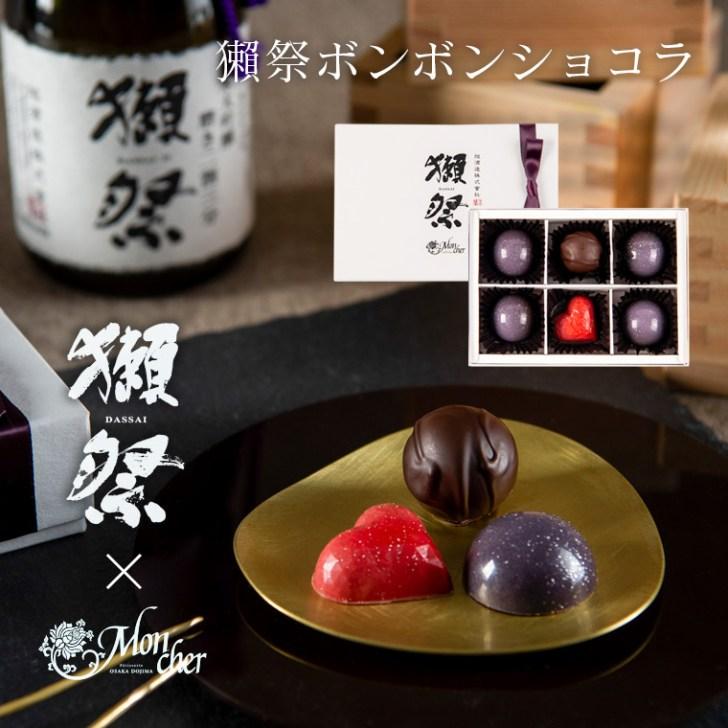 祭 チョコ 獺 「獺祭(だっさい)」で日本酒の活路を開いた「山口の小さな酒蔵」——旭酒造