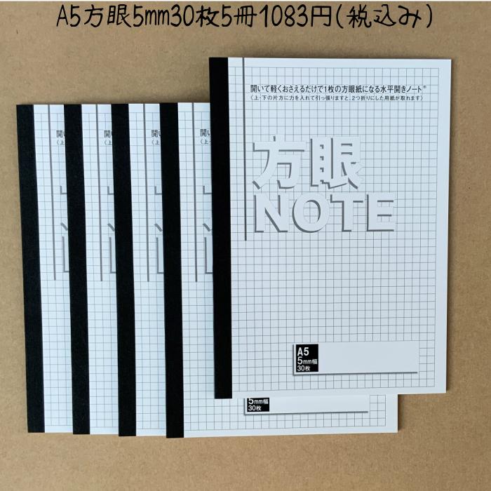 【楽天市場】中村印刷所 水平開きノート A5 方眼5mm 30枚 5冊 ...