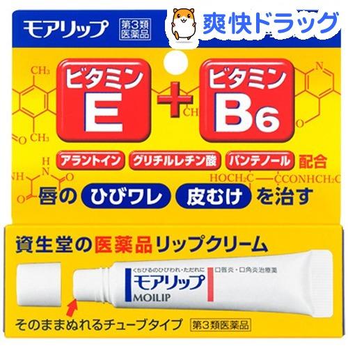 【楽天市場】【第3類醫薬品】モアリップ(8g)【モアリップ ...