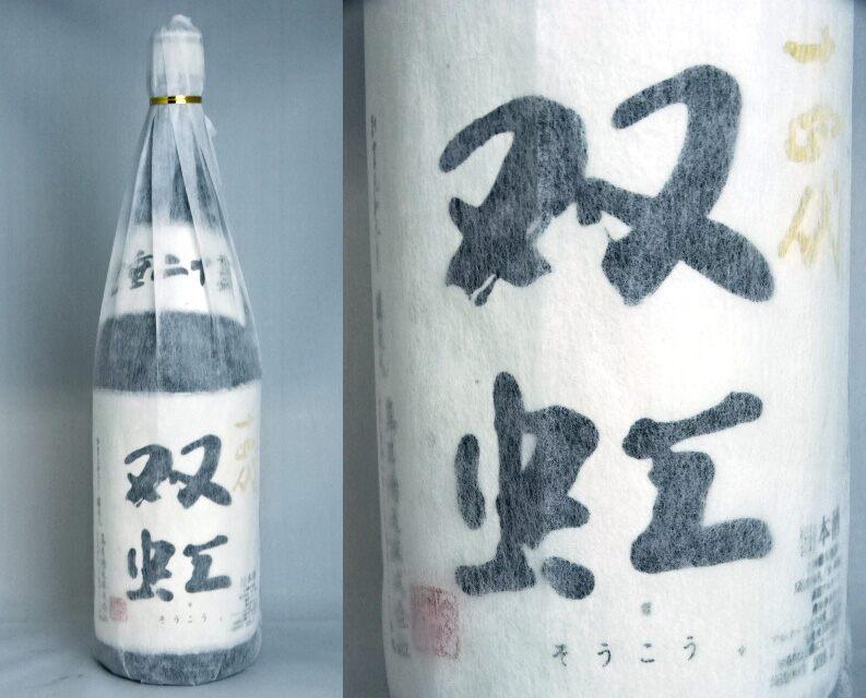 Liquor store SPANA: 十四代雙虹大吟醸1800ml高木造酒株式會社日本清酒16年11月最終階段A05537 | 日本樂天市場