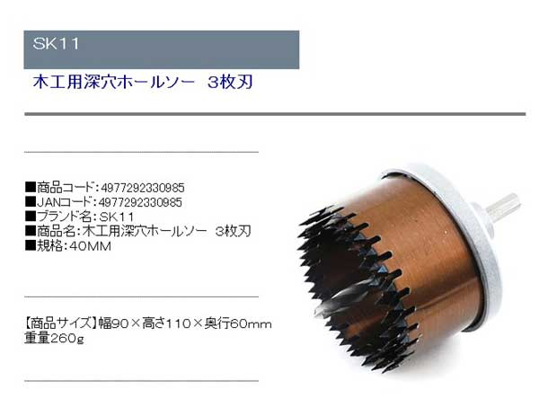 zeroen: SK11-深孔鋸 3 葉片的木工,日本科學家在清酒釀造中研究出SK11核心成分PITERA,眼霜評論,木工車床鉆夾頭和 YH-200 碘化   日本樂天市場