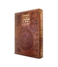 הכותל המערבי הלכות ומנהגים (גדול) / רב הכותל הרב רבינוביץ, הרב ברונשטיין