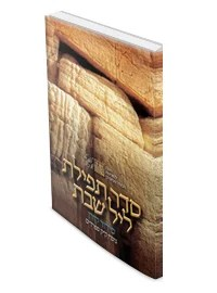 Shabbat Evening Prayers – Nusach Sefard