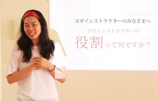 佐久間涼子先生がプロジェクターの前で笑顔で話している様子
