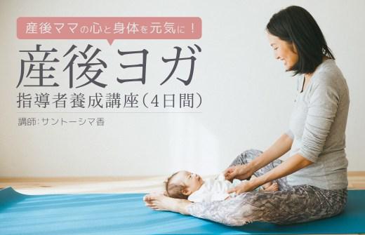 産後ヨガ指導者養成講座