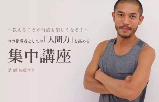 佐藤ゴウ先生のヨガ指導者としての人間力を高める集中講座