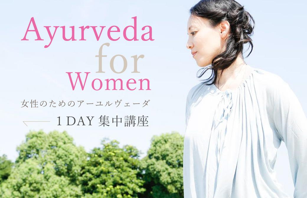 女性のためのアーユルヴェーダ:集中講座