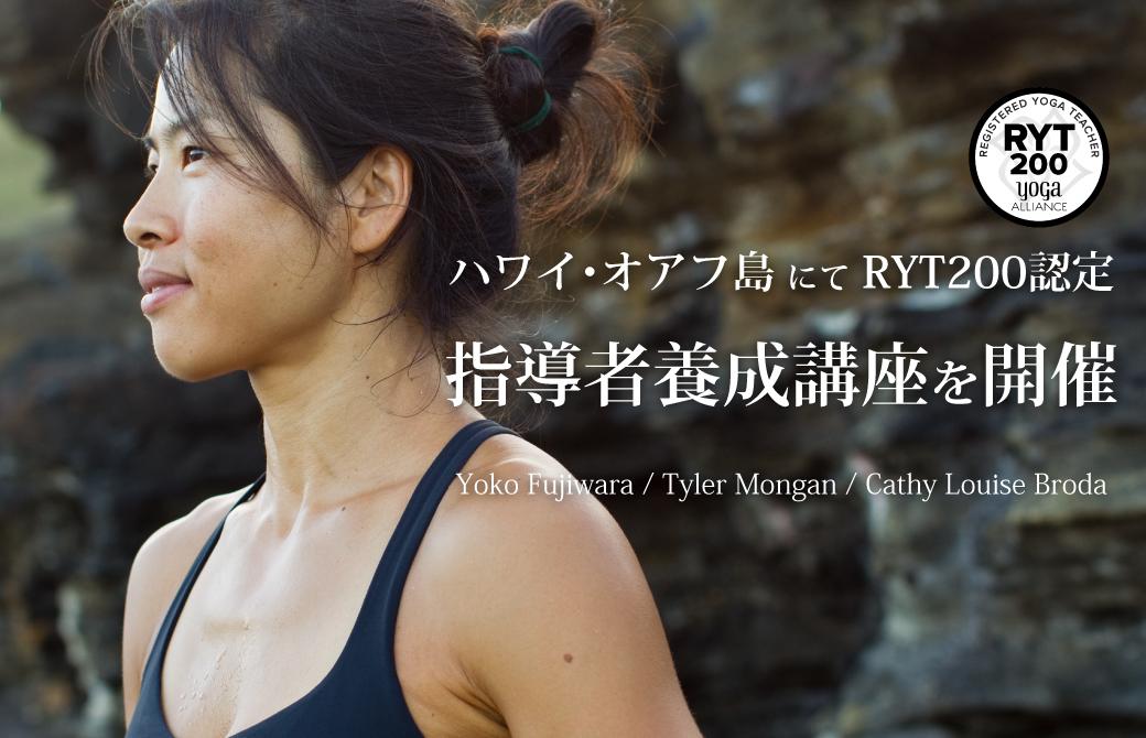 【 ヘッダー】ハワイ オアフ島にて開催!RYT200取得のヨガ留学企画(3週間)