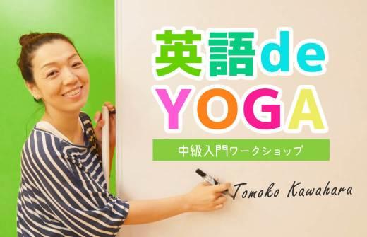 英語deYOGA中級入門ワークショップ
