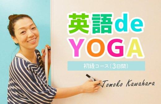 英語deYOGA初級コース