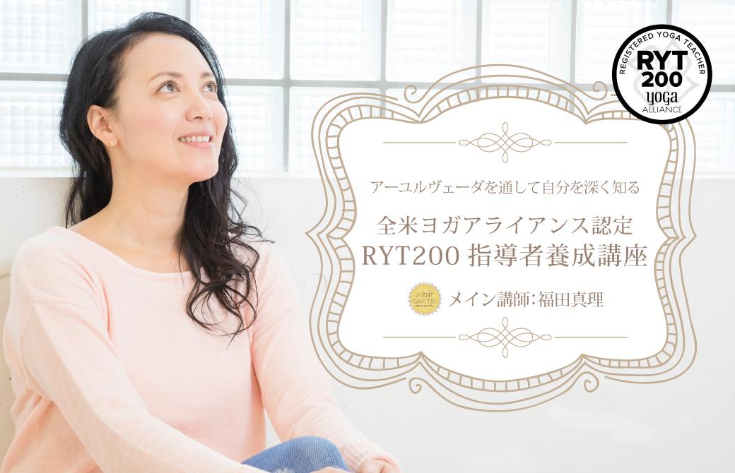 福田真理:RYT200全米ヨガアライアンス認定講座