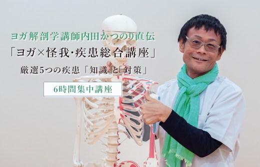 鍼灸師の白衣を着ているヨガ解剖学講師内田かつのり先生が全身骨模型に手を添えている