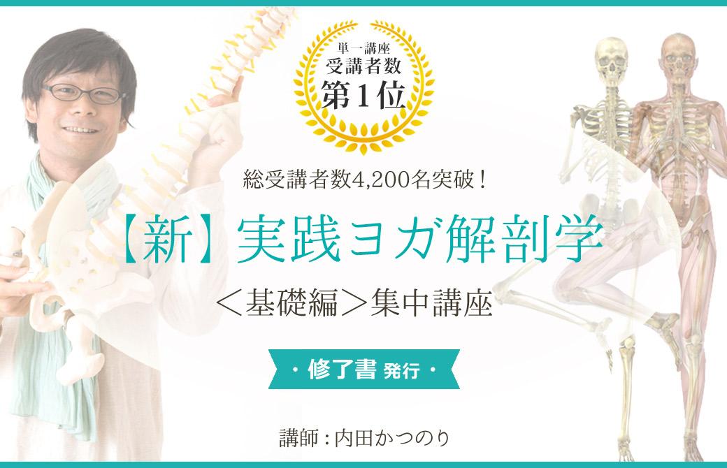 内田かつのりヨガ解剖学基礎講座