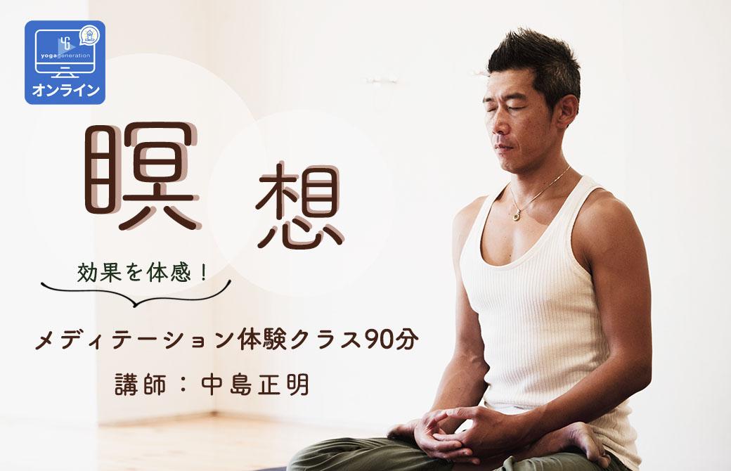 中島正明 瞑想 メディテーション90分クラス