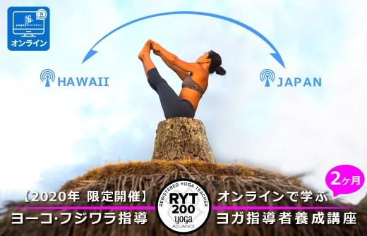 ヨーコ・フジワラRYT200