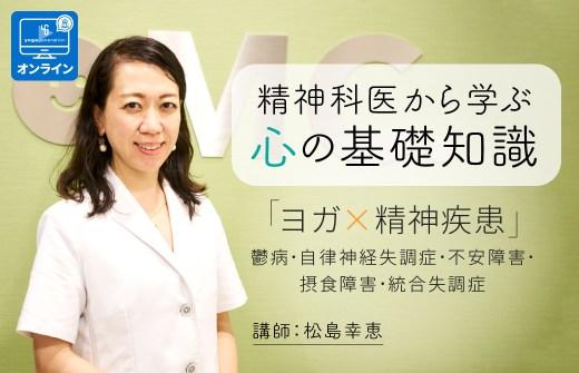 松島幸恵先生による心の基礎知識