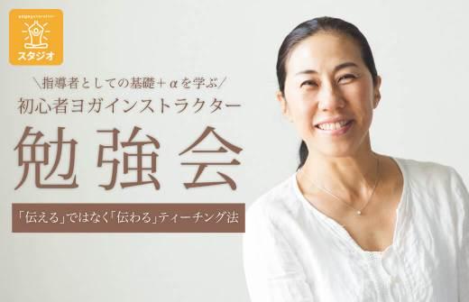 出口眞喜子先生勉強会ティーチング